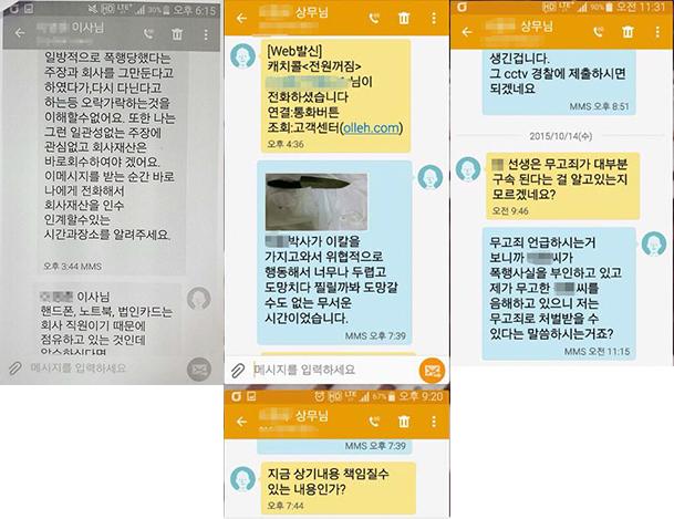 의료 기기 업체 H사 회장 아들, 영업 사원 폭행 사건의 전말