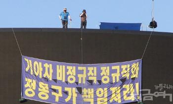 기아 비정규직 노동자들에 압류경매 집행