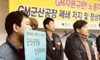 한국지엠 군산공장 폐쇄 저지 지역 대책위 결성