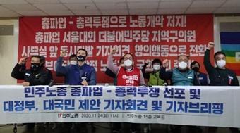 민주노총 총파업, 코로나 재확산으로 '대폭 축소'