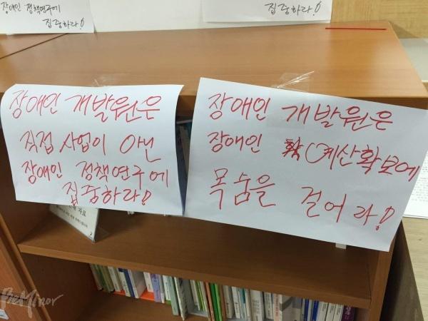 장애인 생존권 위협하는 예산 축소 반대...장애인개발원 점거