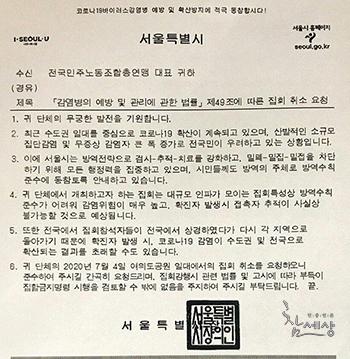 """서울시, 노동자대회 취소 요청…""""강행 시 집합금지 명령"""""""