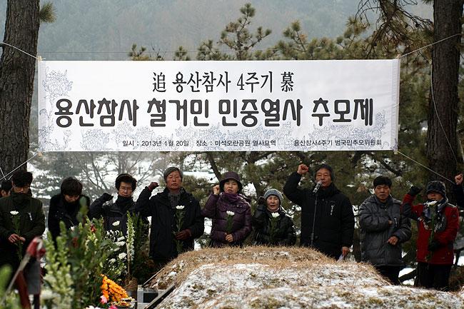 2009. 1. 20. 용산 유가족의 멈춘 시간