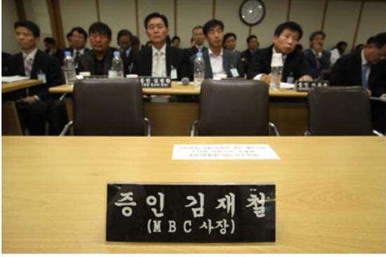 """김재철, MBC 청문회 불참...""""국회 모독으로 고발하겠다"""""""