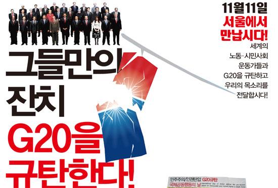 민주노총 위원장, MB와 만난다