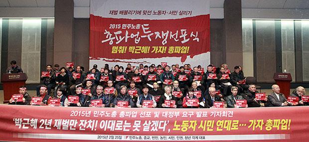 """""""총파업, '성명서연대' 말고 뭘 더 해야 할까요?"""""""