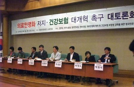 9월 정기국회, 본격적인 '의료민영화' 싸움 시작