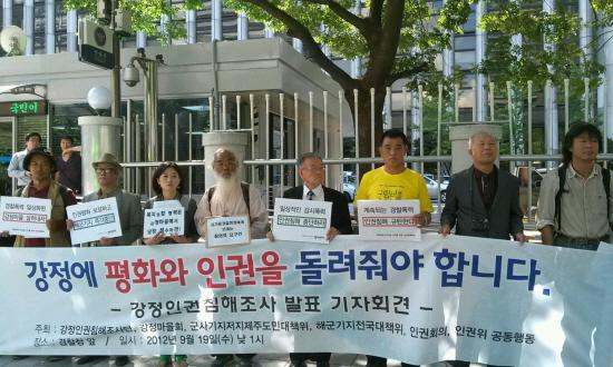 """강정마을 인권침해 조사결과, """"강정은 인권 불모지"""""""