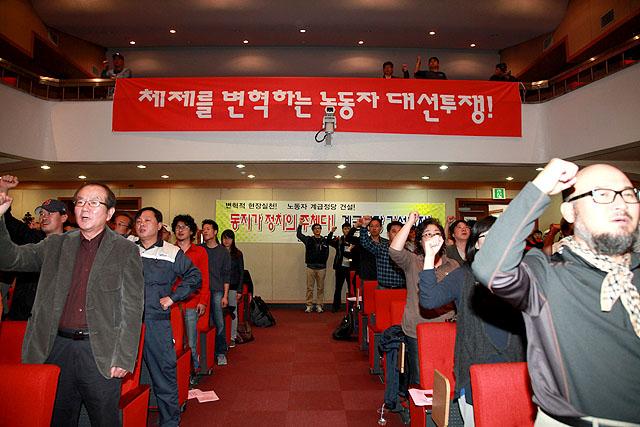지난 13일 변혁모임 전국활동가대회