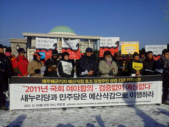 """""""박근혜, 국민대통합하려면 강정과 대화부터"""""""
