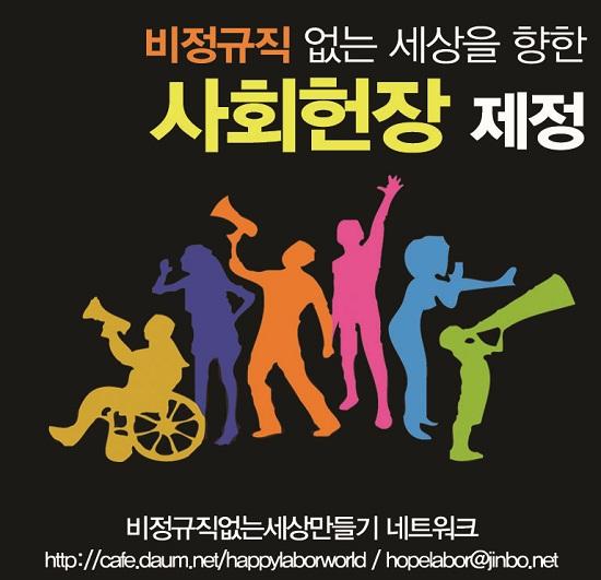 """""""비정규직 없는 세상을 위한 사회헌장"""" 기획연재를 마치며"""