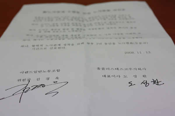 """김경욱, """"가슴 한 켠 아프지만, 아줌마 조합원의 승리"""""""