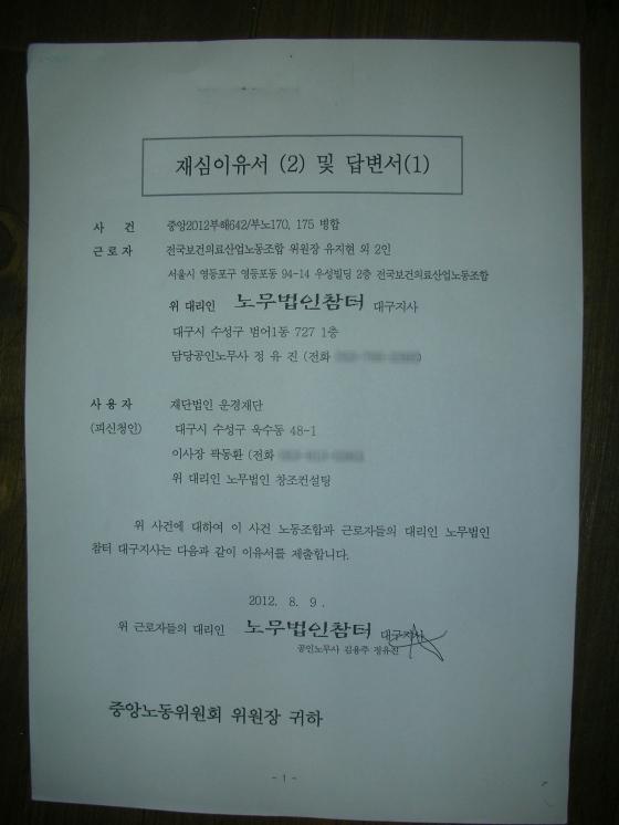 노조파괴 전문 창조컨설팅, 대구 시지노인병원 개입 의혹