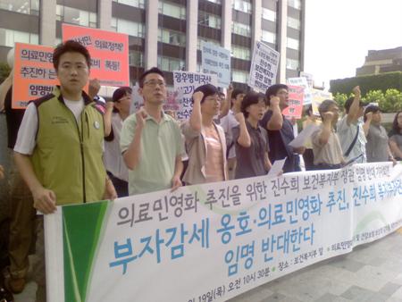 """""""진수희 임명되면 '의료민영화' 밀어붙일 것"""""""