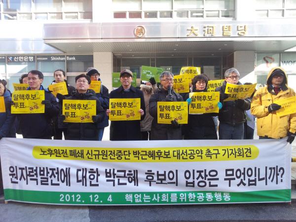 """""""박근혜 후보는 원전 마피아인가"""""""