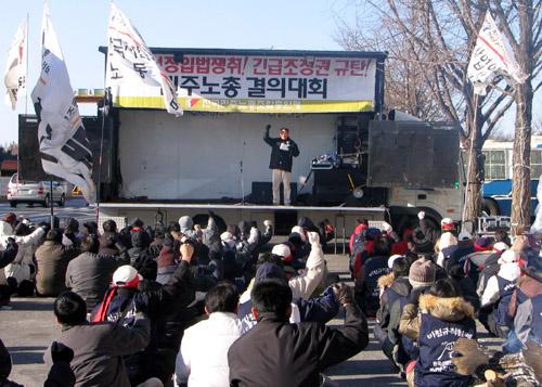 민주노총, 긴급조정권 발동 규탄 결의대회 열어