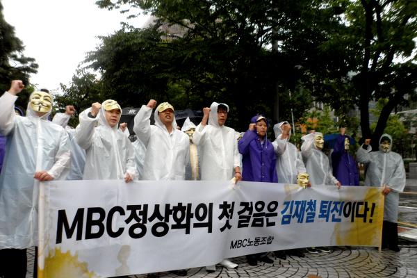 지난해 9월, 언론노조 MBC 본부 김재철 퇴진 총력투쟁 선포식