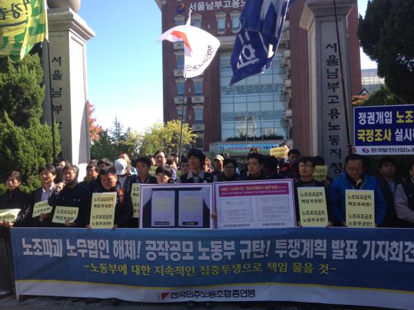 """창조컨설팅 인가취소 청문회, """"노동부의 꼬리 자르기"""""""