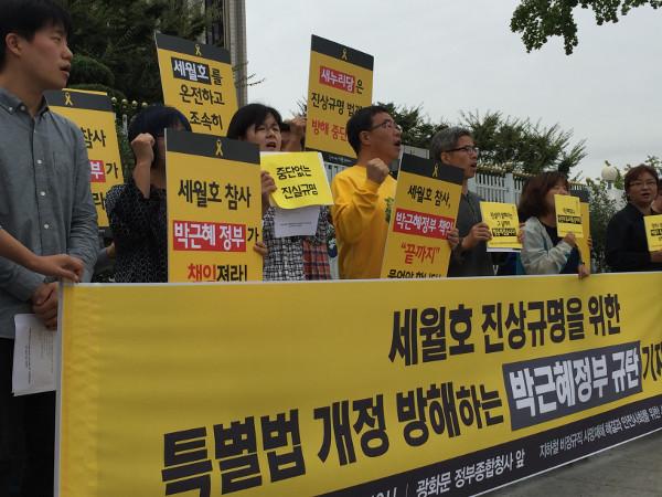 박근혜 세월호 특조위에 대한 이미지 검색결과