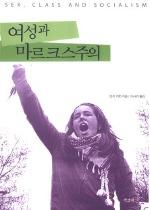 여성해방과 사회주의