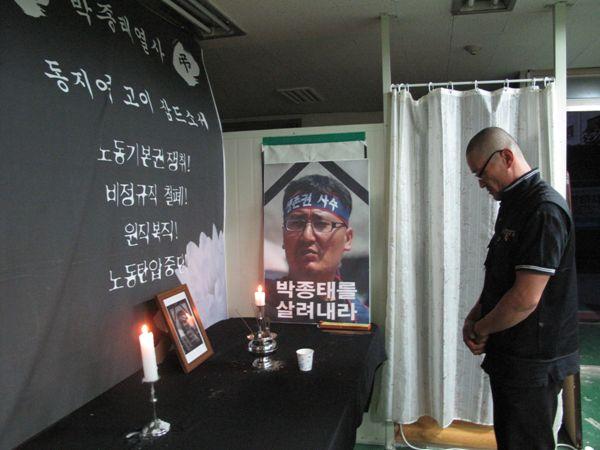 고 박종태 지회장 영결식, '전국노동자장'으로 거행