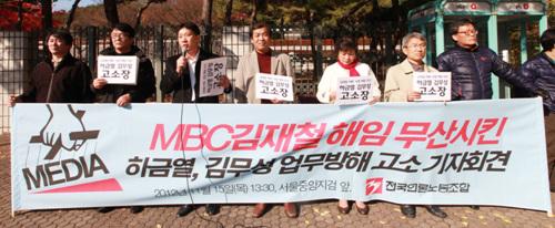 언론노조, 하금렬 실장·김무성 선대본부장 고소