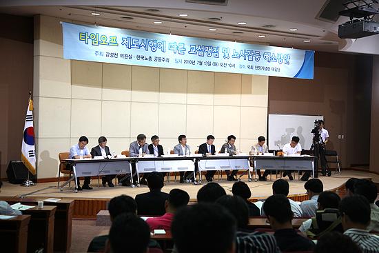 노동부 타임오프 개입에 한국노총 사업장도 몸살