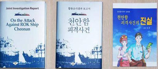 천안함, 지진파·날개변형·카탈로그·매직성분 다 애매