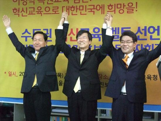 '곽노현, 김상곤' 당선, 수도권에 교육변혁 예고