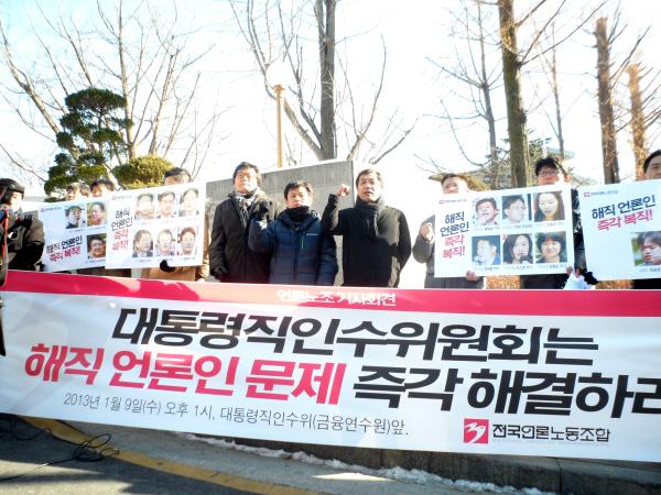 박근혜 언론정책 시금석...해직 언론인 복직시킬까