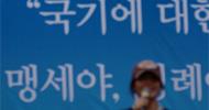 맹세, 경례 법제화 반대 투쟁하는 한국인 여러분께