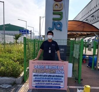 """폭염 속 일하는 쿠팡물류센터 노동자, """"쿠팡, 대책 없어"""""""